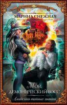 Снежная М. - Мой демонический босс. Академия тайных знаний' обложка книги