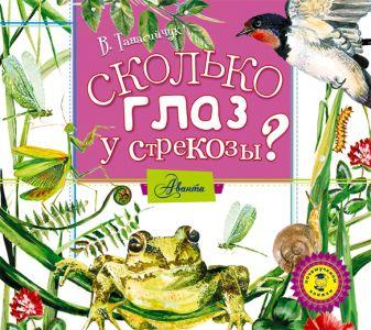 Танасийчук В.Н. - Сколько глаз у стрекозы? (на CD диске) обложка книги