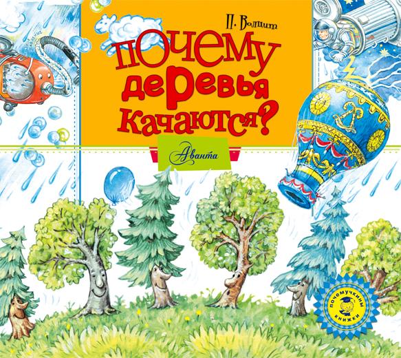 Волцит П.М. - Почему деревья качаются? (на CD диске) обложка книги