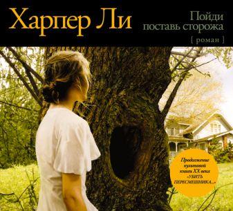 Ли Х. - Пойди поставь сторожа (на CD диске) обложка книги