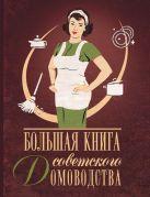 Большая книга советского домоводства