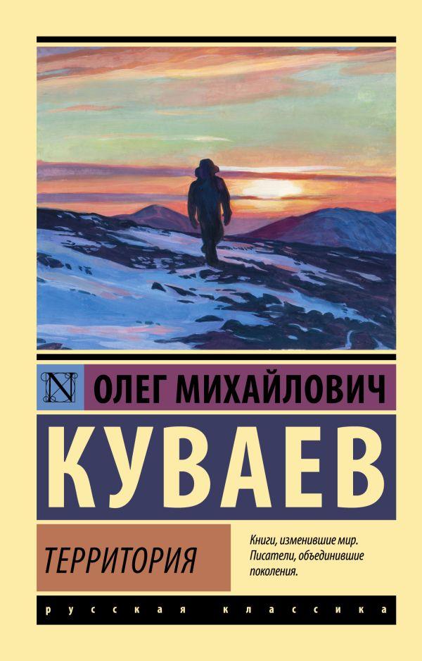 Территория Куваев О.М.