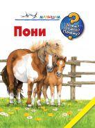 Росс Т. - Пони' обложка книги
