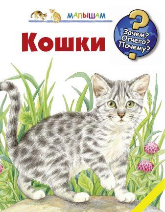 Рожнова Ирина - Кошки обложка книги