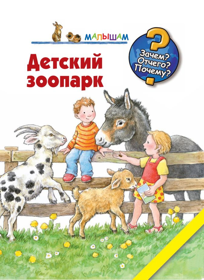 Рожнова Ирина - Детский зоопарк обложка книги