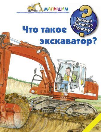 Андреа Эрне - Что такое экскаватор обложка книги