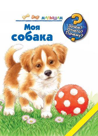 Рожнова Ирина - Моя собака обложка книги