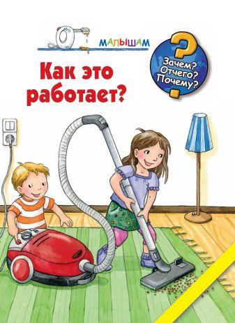 Рожнова Ирина - Как это работает обложка книги