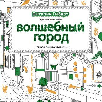 Виталий Гиберт - Волшебный город обложка книги