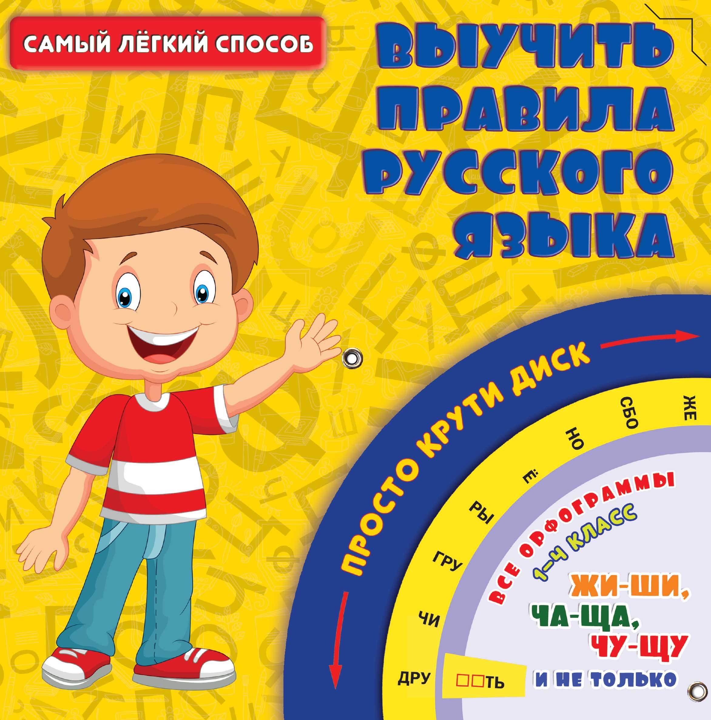 Самый легкий способ выучить правила русского языка от book24.ru
