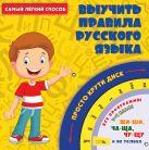. - Самый легкий способ выучить правила русского языка' обложка книги