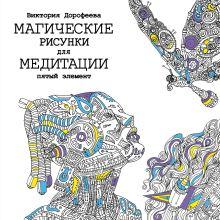 Магические рисунки для медитации. Пятый элемент