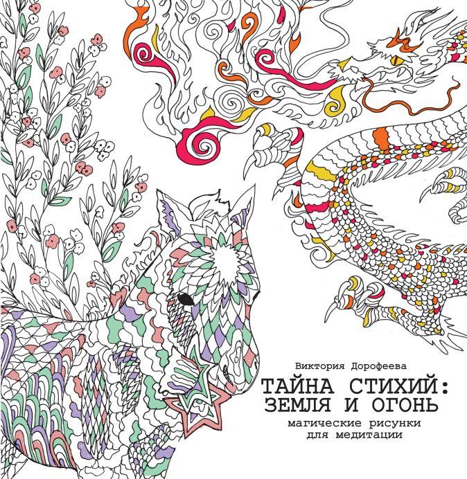 Тайна стихий: земля и огонь. Магические рисунки для медитации Виктория Дорофеева