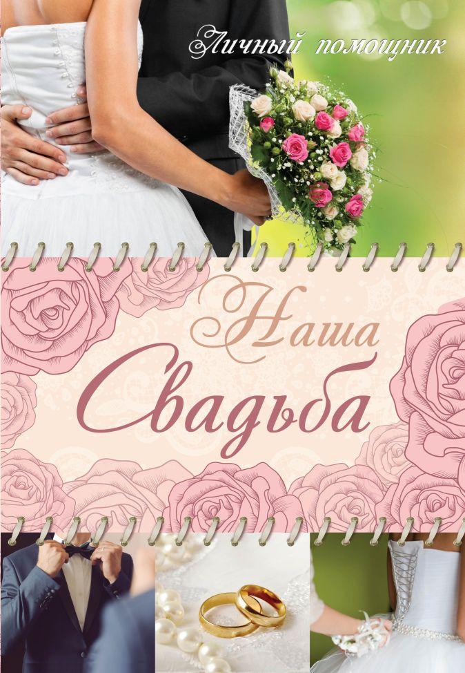 Лялюк Е.А. - Наша свадьба обложка книги