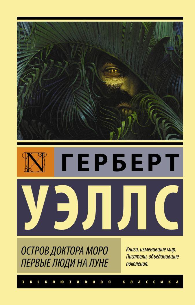 Герберт Уэллс - Остров доктора Моро. Первые люди на Луне обложка книги