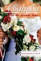 Лялюк Е.А. - Свадьба. Как все должно быть' обложка книги