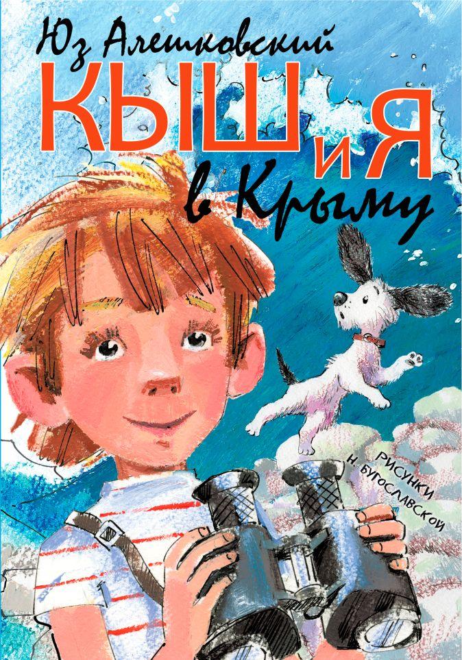 Юз Алешковский - Кыш и я в Крыму обложка книги