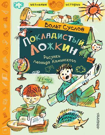 Суслов Вольт Николаевич - Покладистый Ложкин обложка книги