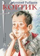 Анатолий Рыбаков - Кортик' обложка книги