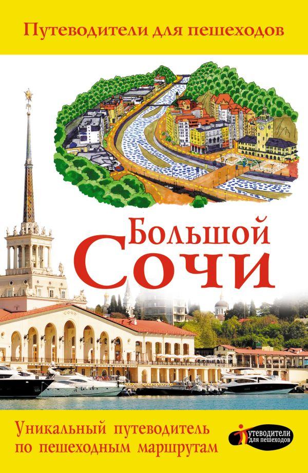Большой Сочи Иванцов Д.В.