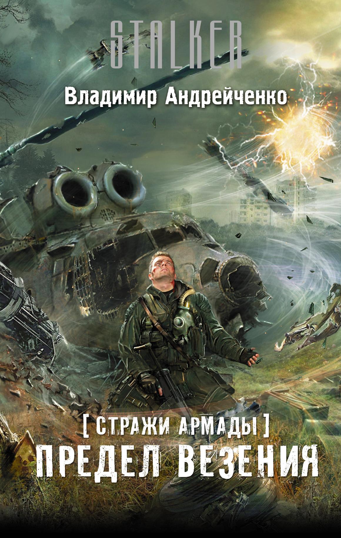 Андрейченко Владимир Александрович Стражи Армады. Предел везения
