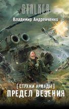 Владимир Андрейченко - Стражи Армады. Предел везения' обложка книги