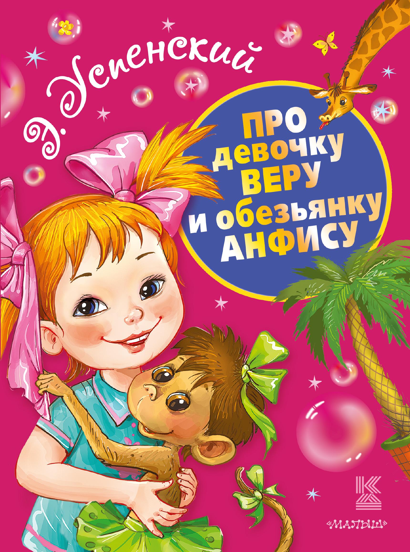 Успенский Э.Н. Про девочку Веру и обезьянку Анфису