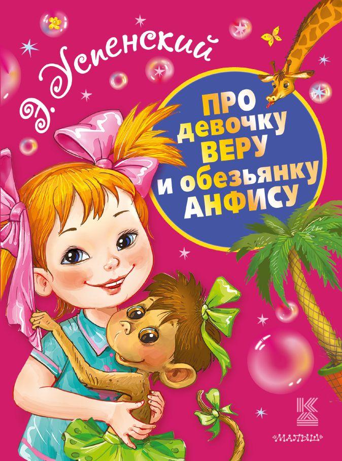 Успенский Э.Н. - Про девочку Веру и обезьянку Анфису обложка книги
