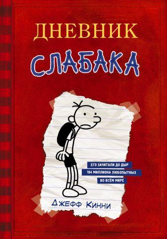 Джефф Кинни - Дневник Слабака обложка книги