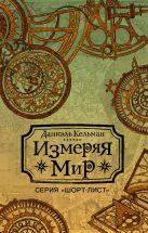 Кельман Д. - Измеряя мир' обложка книги