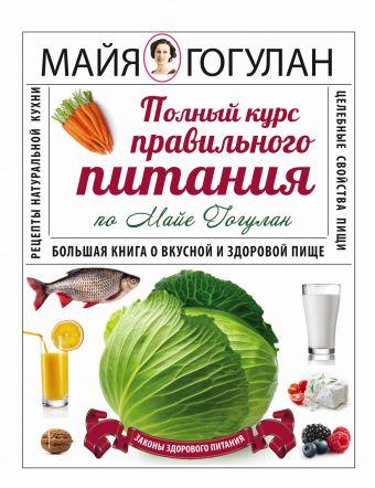 Полный курс правильного питания по Майе Гогулан Гогулан М.Ф.