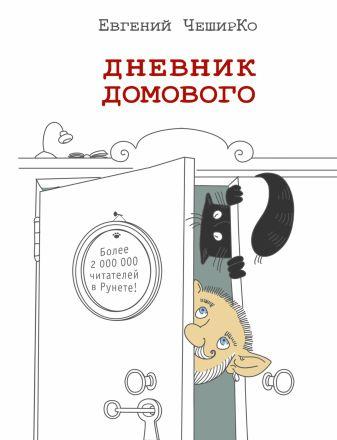 Евгений ЧеширКо - Дневник домового обложка книги