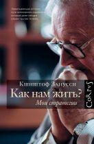 Кшиштоф Занусси - Как нам жить?' обложка книги