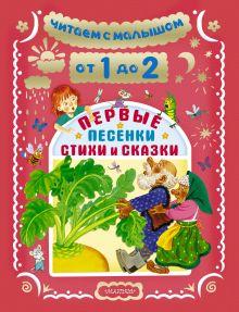 Читаем с малышом. От 1 до 2 лет. Первые песенки, стихи и сказки