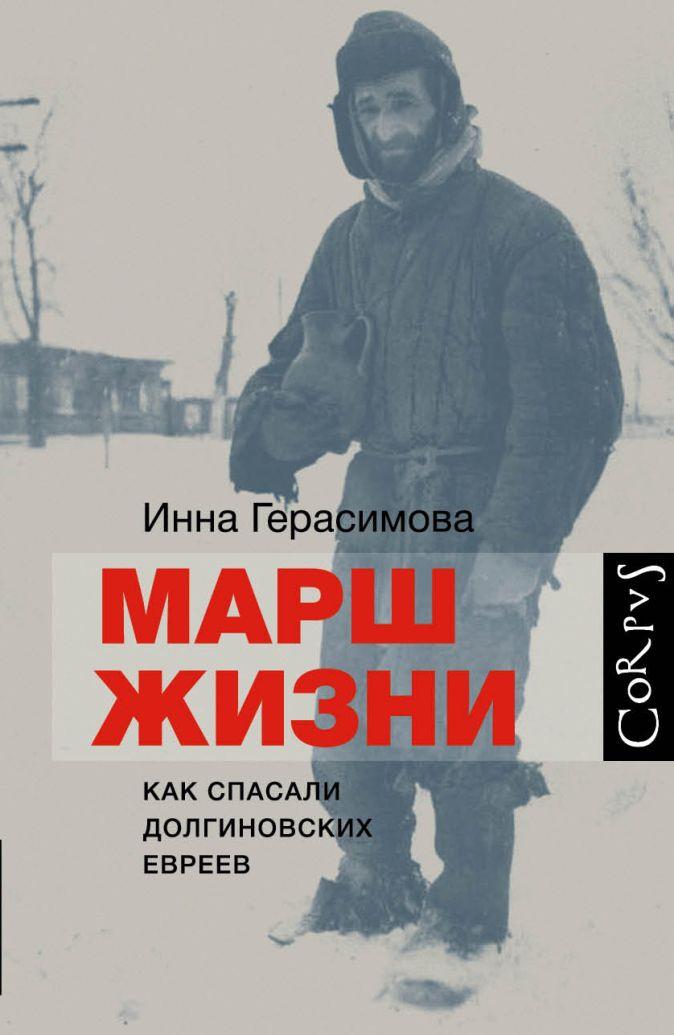 Марш жизни Инна Герасимова