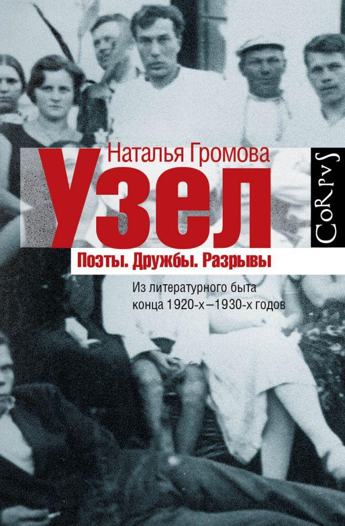 Наталья Громова - Узел обложка книги