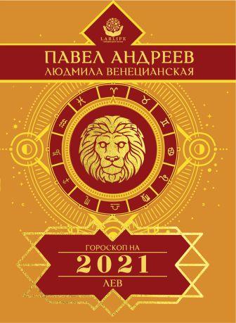 Андреев Павел, Венецианская Людмила - Лев. Гороскоп 2021 обложка книги