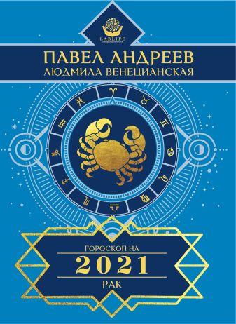 Андреев Павел, Венецианская Людмила - Рак. Гороскоп 2021 обложка книги