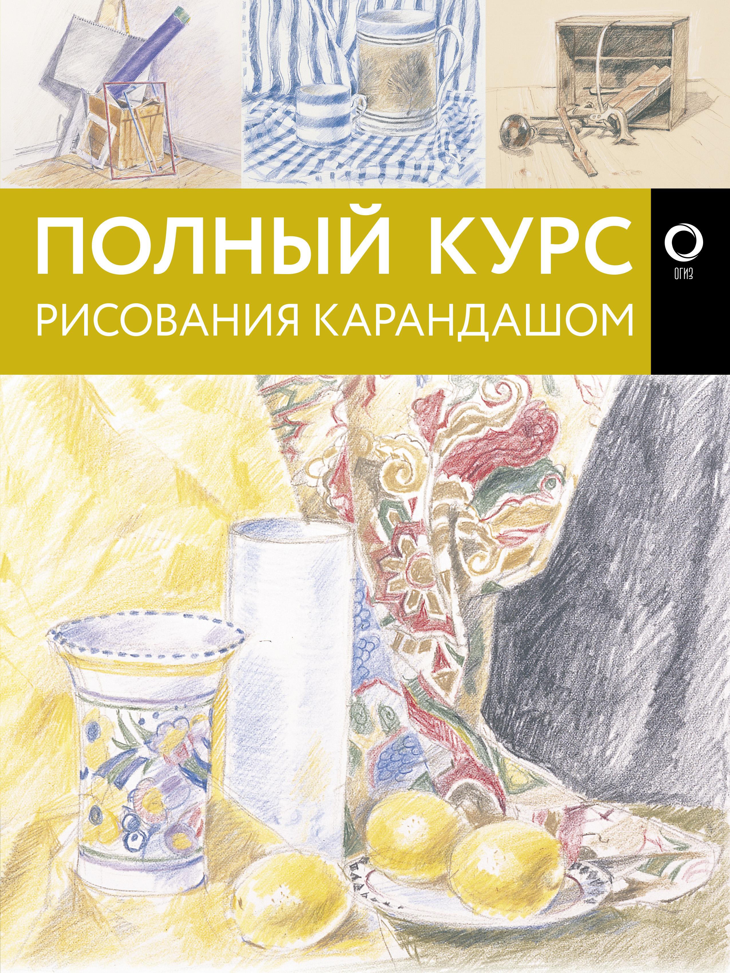 48ea230d3d282fb Обучение искусству рисования (страница 2)