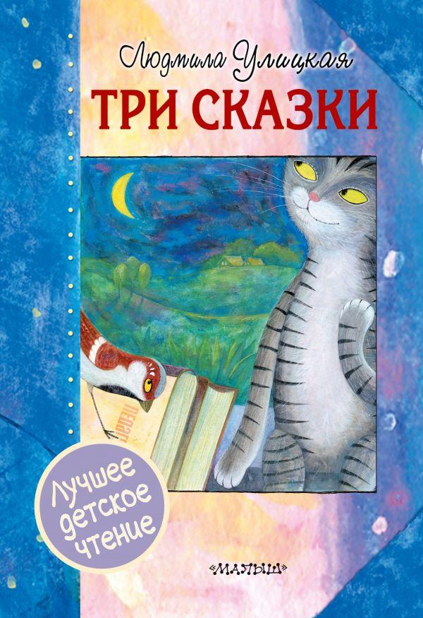 Три сказки Улицкая Л.Е.