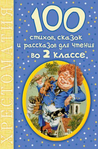100 стихов, сказок и рассказов для чтения во 2 классе Михалков С.В.
