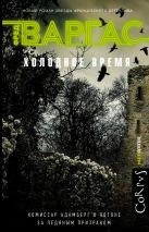 Фред Варгас - Холодное время' обложка книги