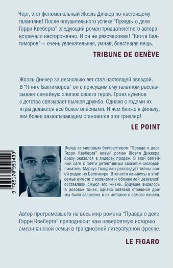 Книга Балтиморов Жоэль Диккер
