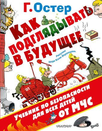 Как подглядывать в будущее Остер Г.Б., Воронцов Н.П.