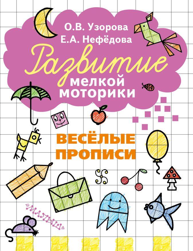 Узорова О.В., Нефедова Е.А. - Весёлые прописи обложка книги