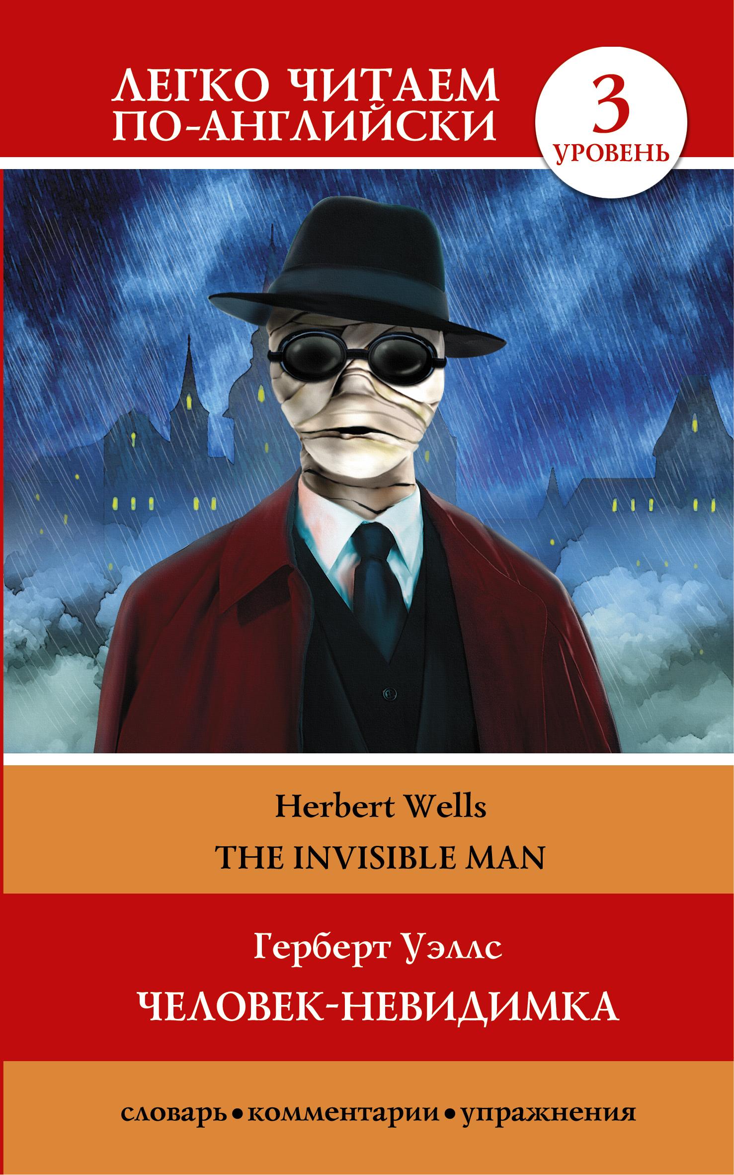 Уэллс Г. Человек-невидимка=The invisible man уэллс г дж the war of the worlds война миров книга для чтения на английском языке