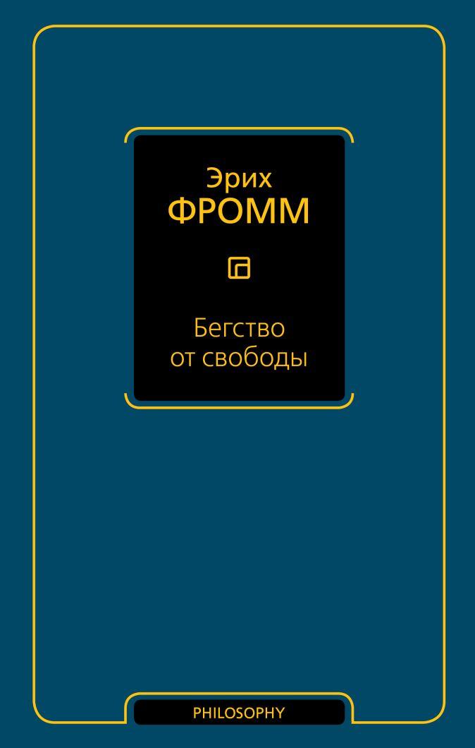 Эрих Фромм - Бегство от свободы СТАРЫЙ ПЕРЕВОД обложка книги