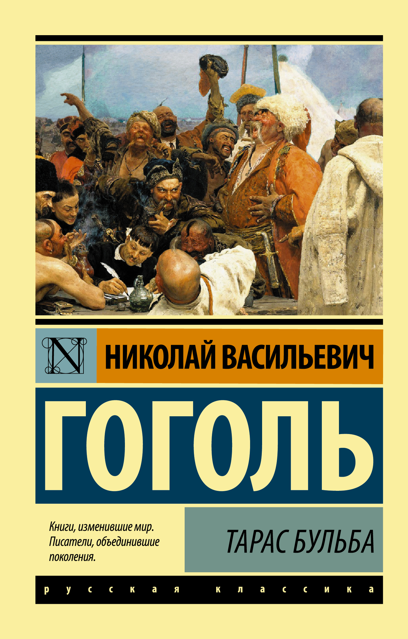 Николай Васильевич Гоголь Тарас Бульба