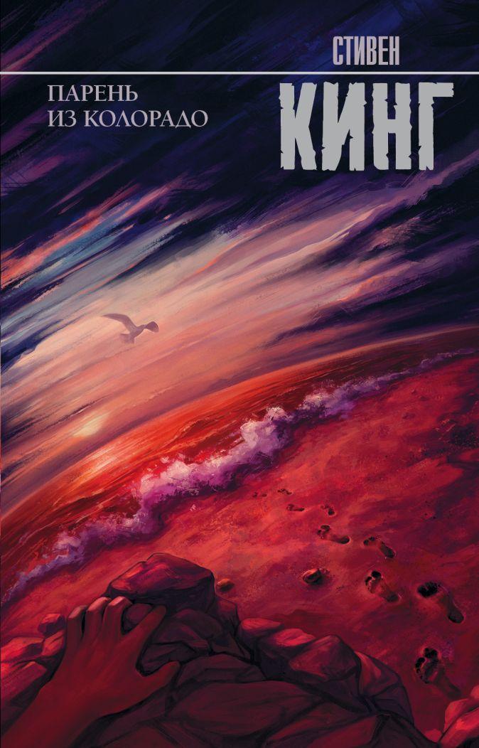Стивен Кинг - Парень из Колорадо обложка книги
