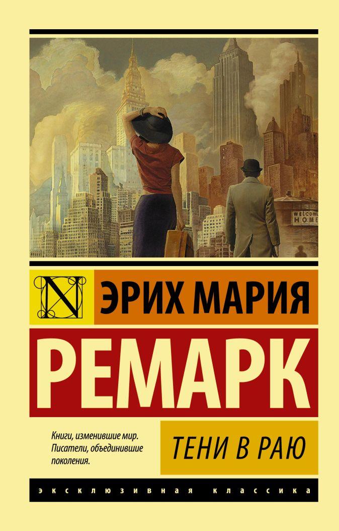 Ремарк Эрих Мария - Тени в раю обложка книги